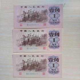 1962年1角纸币 43846872   38072927  43846871