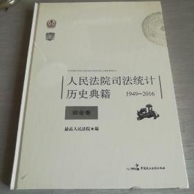 人民法院司法统计历史典籍1949——2015综合卷(未开封)
