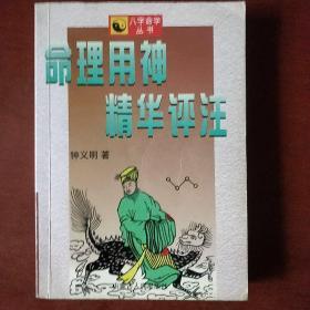 《命理用神精华评注》八字命学丛书 钟义明编著 内蒙古人民出版社 私藏 书品如图