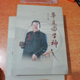 《华夏国学神》(上,中,下册)