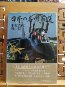 日文原版 大32开精装本 日本の名機百選(1910ー1982 100种名机的历史和特色)