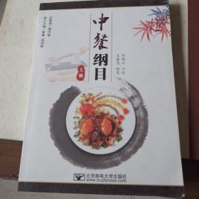 中餐纲目(上)