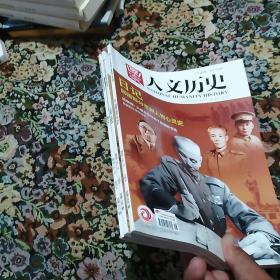 国家人文历史  2018年3册合售(2月下、5月上、8月下)