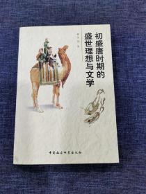 初盛唐时期的盛世理想与文学