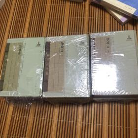 肇域志(共6册)