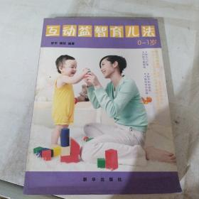 互动益智育儿法(0-1岁)