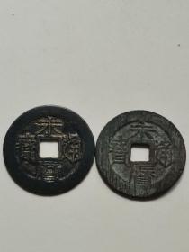 永历通宝 壹分。3.5厘米, 两枚
