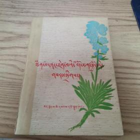 《赤脚医生藏药配方新编》1975年 拉萨市藏医院编(藏文)