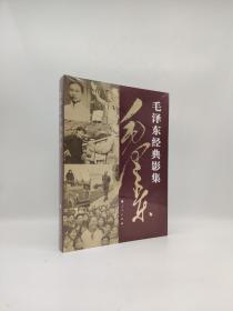 毛泽东经典影集(普及本)