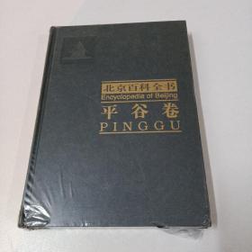 北京百科全书  平谷卷
