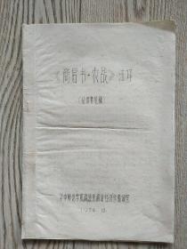 商君书.农战注译【征求意见稿】