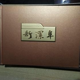 新漯阜邮票集(内含44张)新
