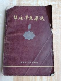 华延芳医案选