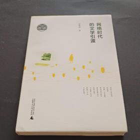 网络时代的文学引渡