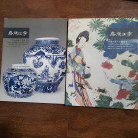 嘉德四季01瓷器工艺品(一),(二)两册全