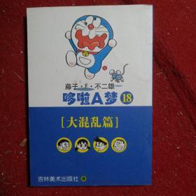 正版实拍:哆啦A梦18胖虎篇:文库本系列经典套装版