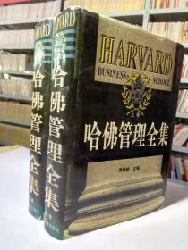 哈佛管理全集