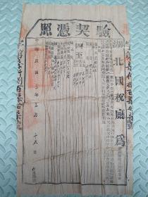 验契凭照---湖北国税厅【民国三年三月十五日】49*31cm