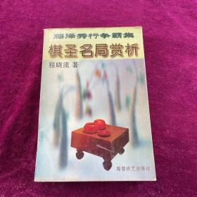 藤泽秀行争霸集:棋圣名局赏析