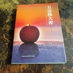 五亩换大奔—新时代中国果业的变革与实践
