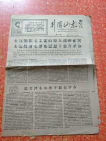 《井冈山教育》报纸 第13期 1967年12月21日【杨栋梁同志、鲁鸣同志在省教育革命学习会上的讲话和总结报告】