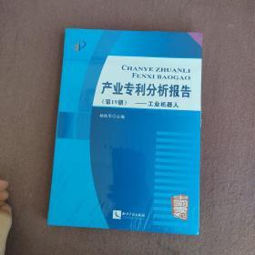 产业专利分析报告(第19册):工业机器人