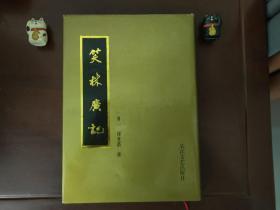 笑林广记(竖板繁体)