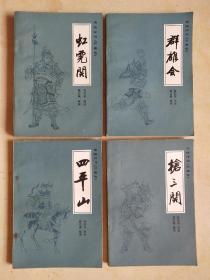 传统评书(兴唐传),4本合售(81年,一版一印)
