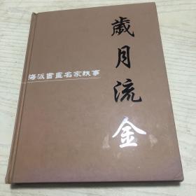 特价特价~岁月流金 海派书画名家轶事上海大学海派文化研究中心
