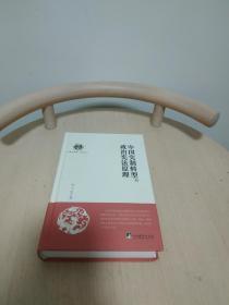 中国宪制转型的政治宪法原理