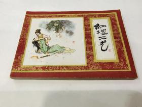 《紅樓二尤》盒裝紅樓夢連環畫無版權10箱