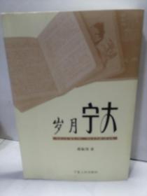 岁月宁大:首届学子日记解读