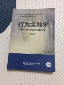 行为金融学(第二版)