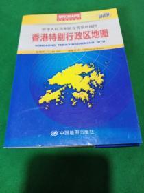 中华人民共和国分省系列地图:香港特别行政区地图(盒装折叠版)