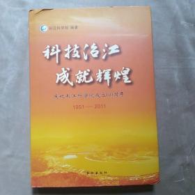 科技治江,成就辉煌:庆祝长江科学院成立60周年