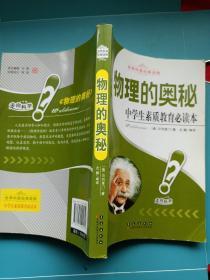中学生素质教育必读本世界科普经典读物:物理的奥秘
