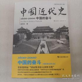 200元包邮|中国近代史:1600-2000,中国的奋斗