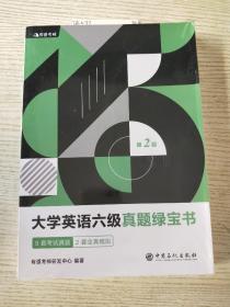 有道考神·大学英语六级真题绿宝书(备战2021年6月考试)