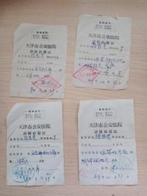 文革时期:天津市公安医院  诊断给假证