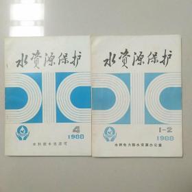 水资源保护 1988年第1-2-4 期(二本合售)