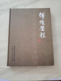 辉煌历程:平湖改革开放30年大事图鉴