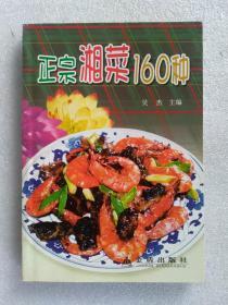 正宗湘菜160种
