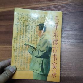 毛泽东读古书实录
