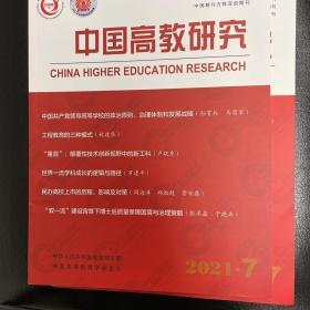 中国高教研究2021年第7期