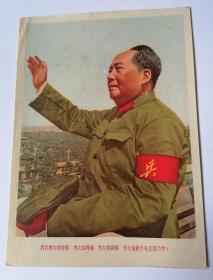 伟大的导师!伟大的领袖!伟大的统帅!伟大的舵手毛主席万岁!画片