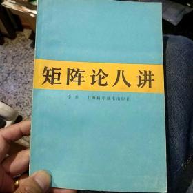 【1988年一版一印】矩阵论八讲 李乔 上海科学技术出版社
