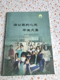蒲公英的心流学生文集【2019——2020】学年