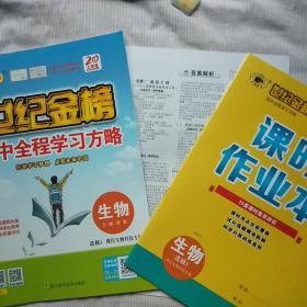 高中全程学习方略. 生物. 3, 现代生物科技专题 :  选修