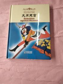 海豚双语童书经典回放:大闹天宫(汉英对照)未拆封