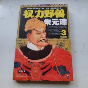 权力野兽朱元璋 3(大结局)